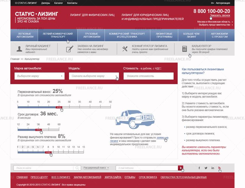 признать, авто лизинг физическому лицу волгоград км), Новосибирск км)