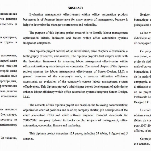 Галерея работ Переводы Аннотация к диплому Менеджмент
