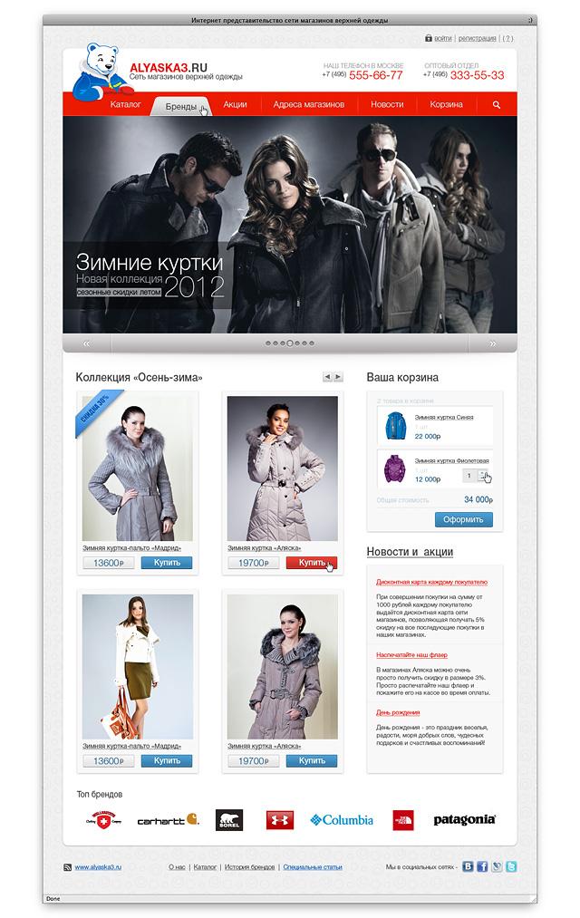 Дизайн сайта магазин матрасов
