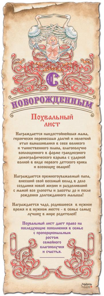 Похвальный лист поздравление