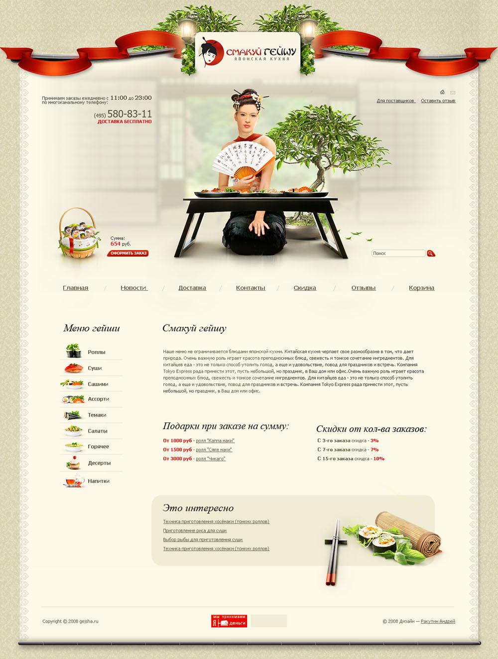Дизайн сайта freelance