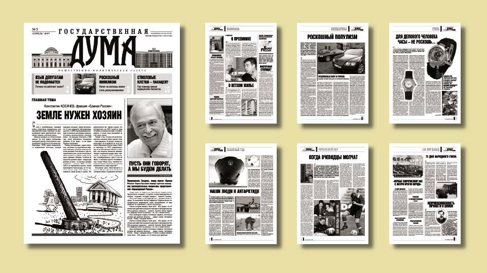 Как сделать макет газеты