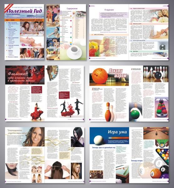 Дизайн страниц для журнала