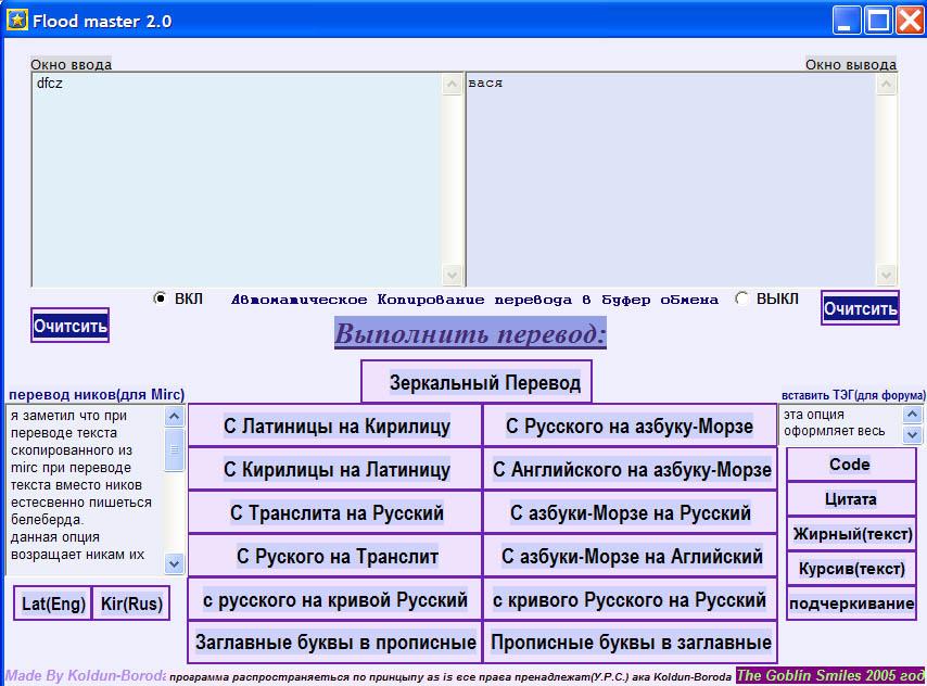 Как заменить русский алфавит