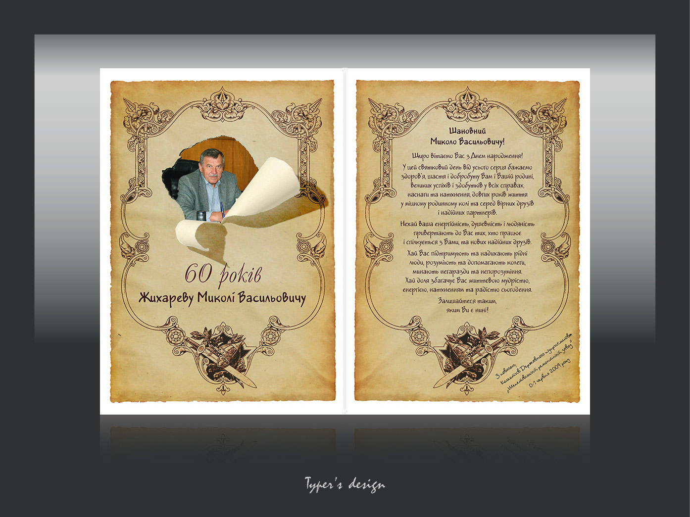 Поздравление 80 лет мужчине памятный адрес