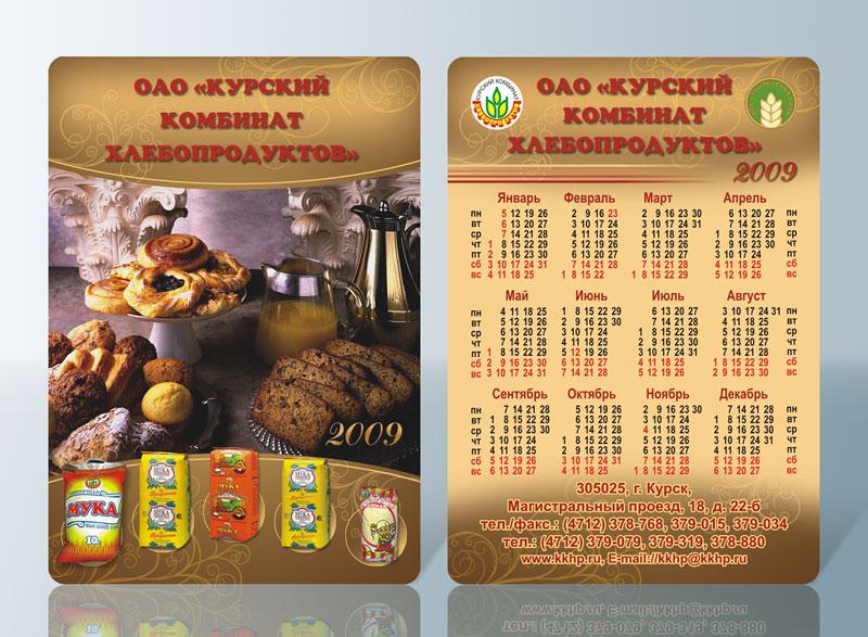 Карманный календарь. карманный календарь (800x587) нажмите для.