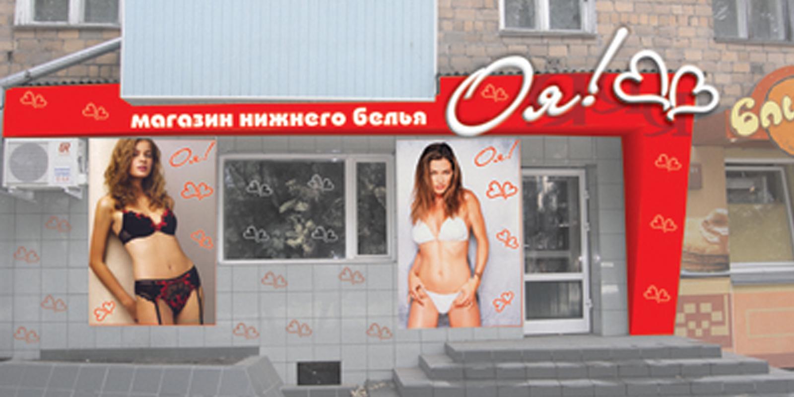 Интерьер для магазина нижнего белья