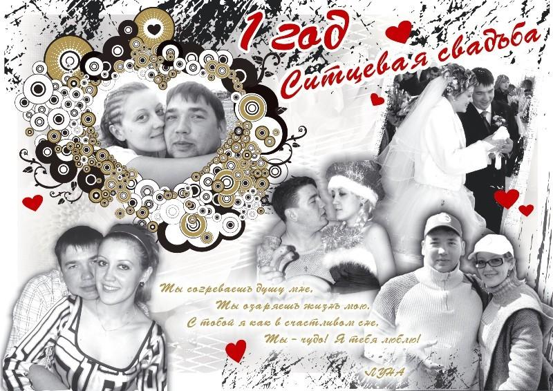 Коллаж на свадьбу из фотографий