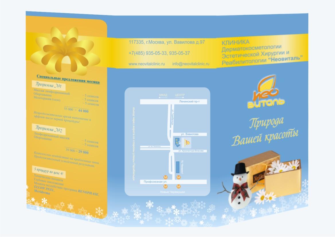 Разработаны информационные буклеты для новых