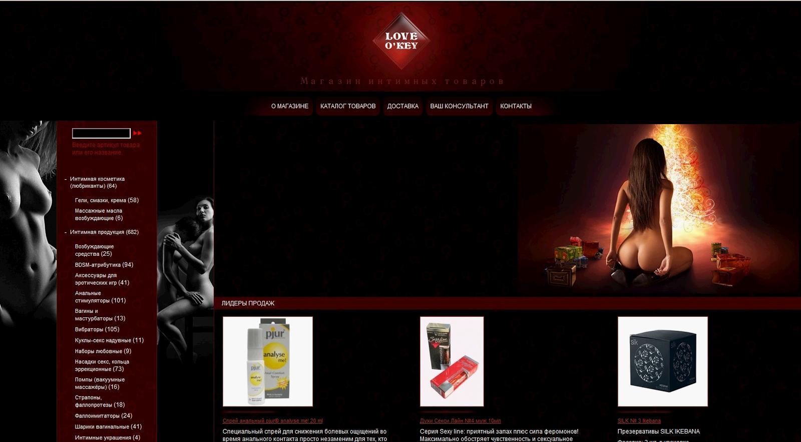 Текст на главную страницу Интернет-магазина интимных товаров (1600x883) наж