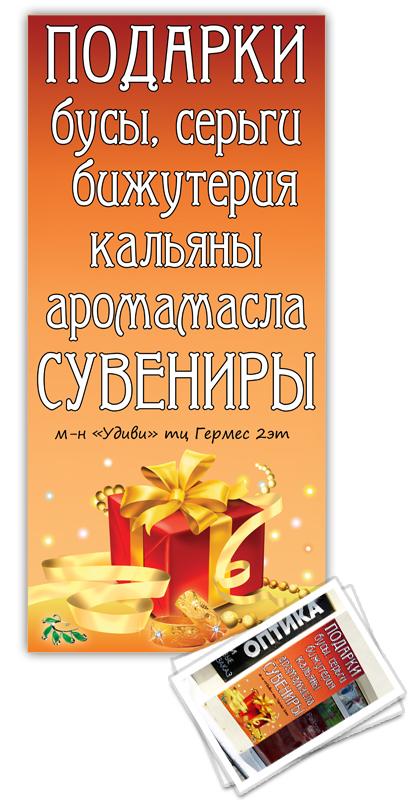 Тексты реклам о подарках 59