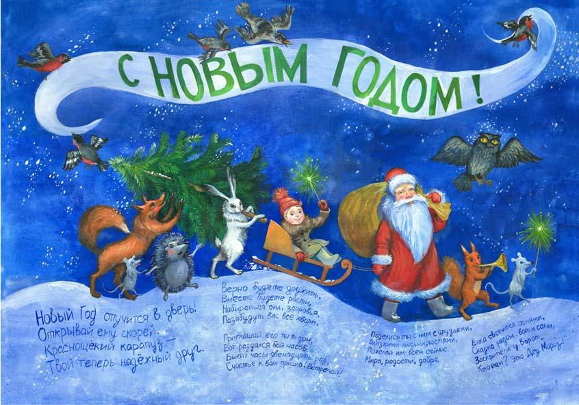 Плакаты на новый год своими руками фото