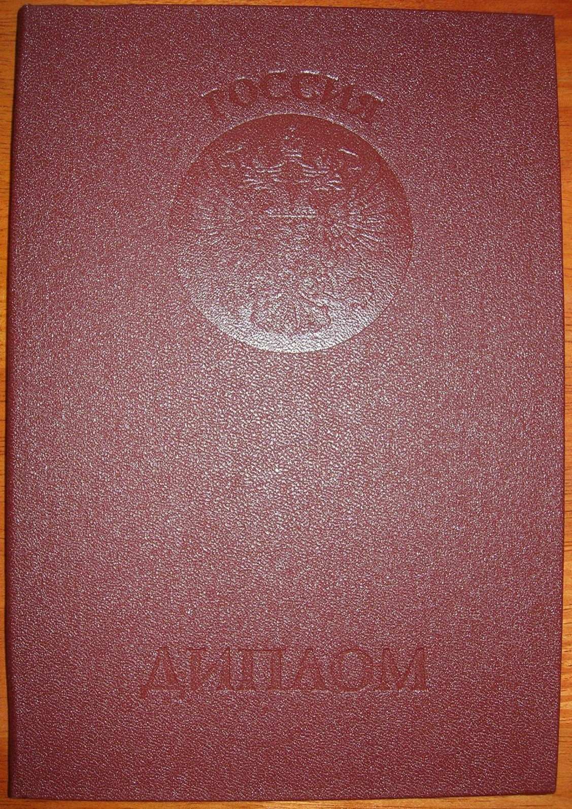 Красный диплом в университете требования - 478ea