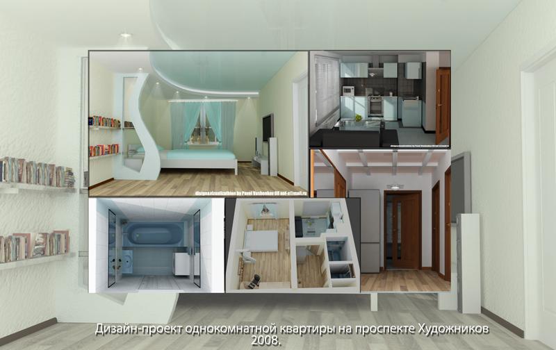 Где можно найти дизайн проект для однокомнатной квартиры