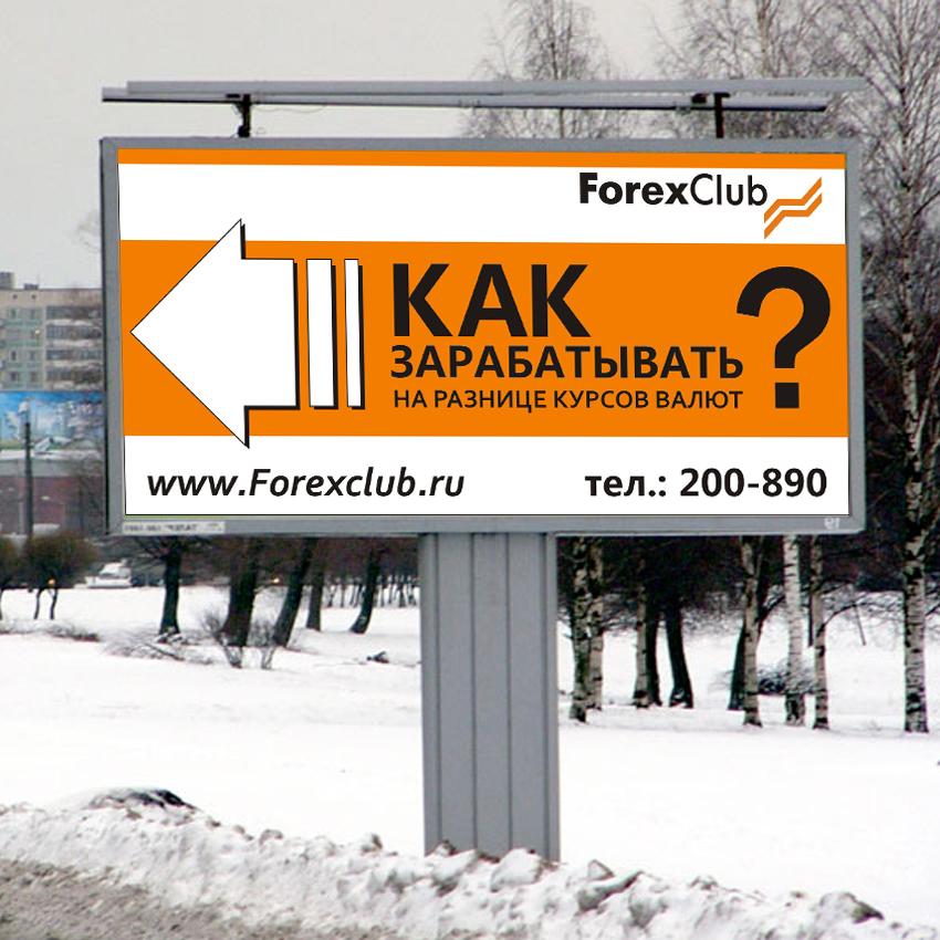 Реклама forexclub forex force index скачать индекс силы