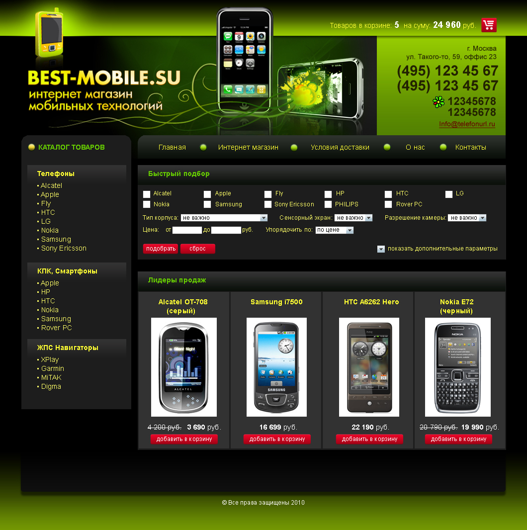 Официальные Сайты Магазинов Мобильных Телефонов
