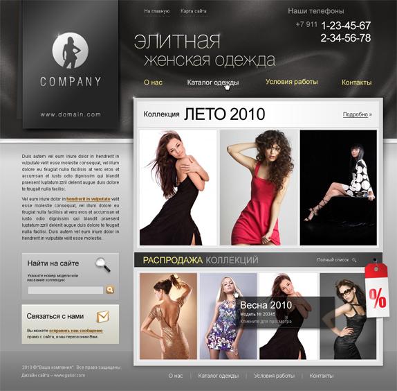 Модные Сайты Одежды