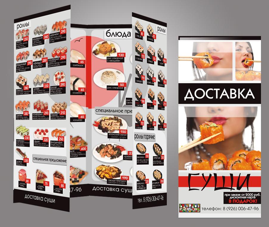 Как сделать буклет доставки суши - Foto-lis.ru
