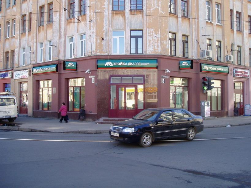 Тройка диалог вакансии москва