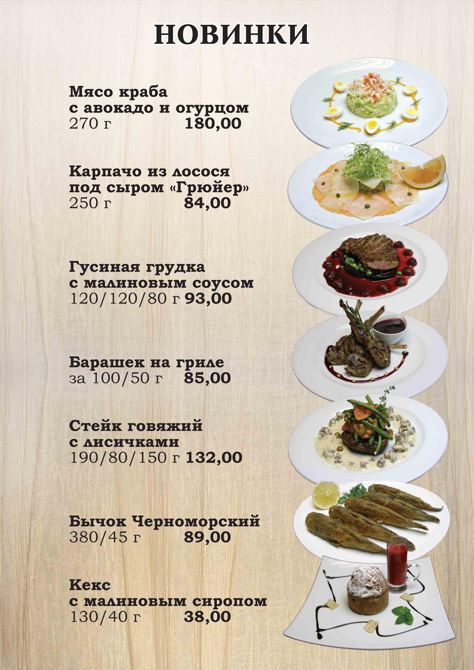 Меню ресторана ленинград в твери - b