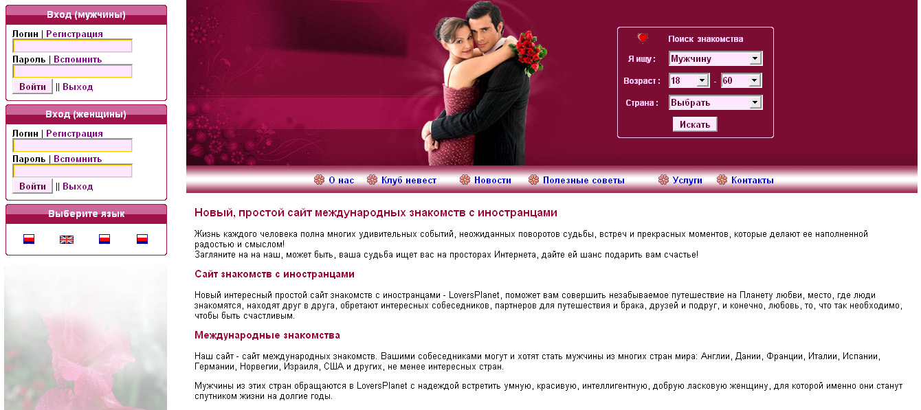 парней сайт международных знакомств для