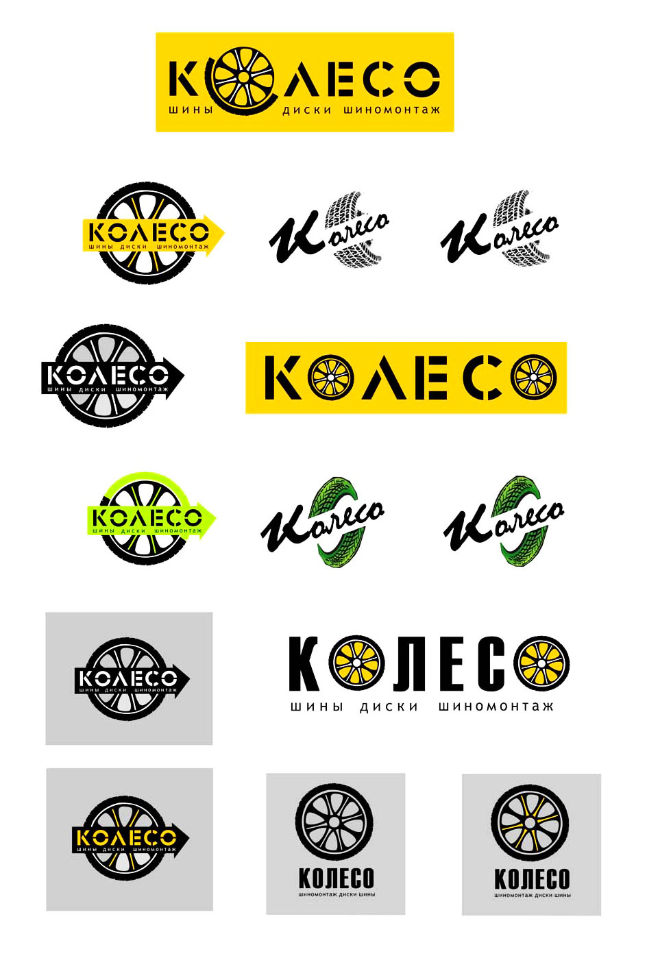 варианты логотипов для шинного центра ...: https://freelance.ru/gunya/?work=684580