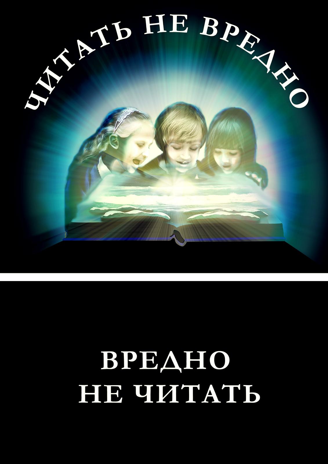 будет если не читать: