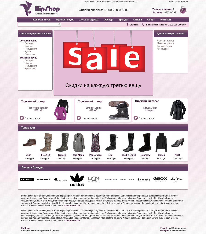 Интернет Магазин Брендовой Одежды С Доставкой