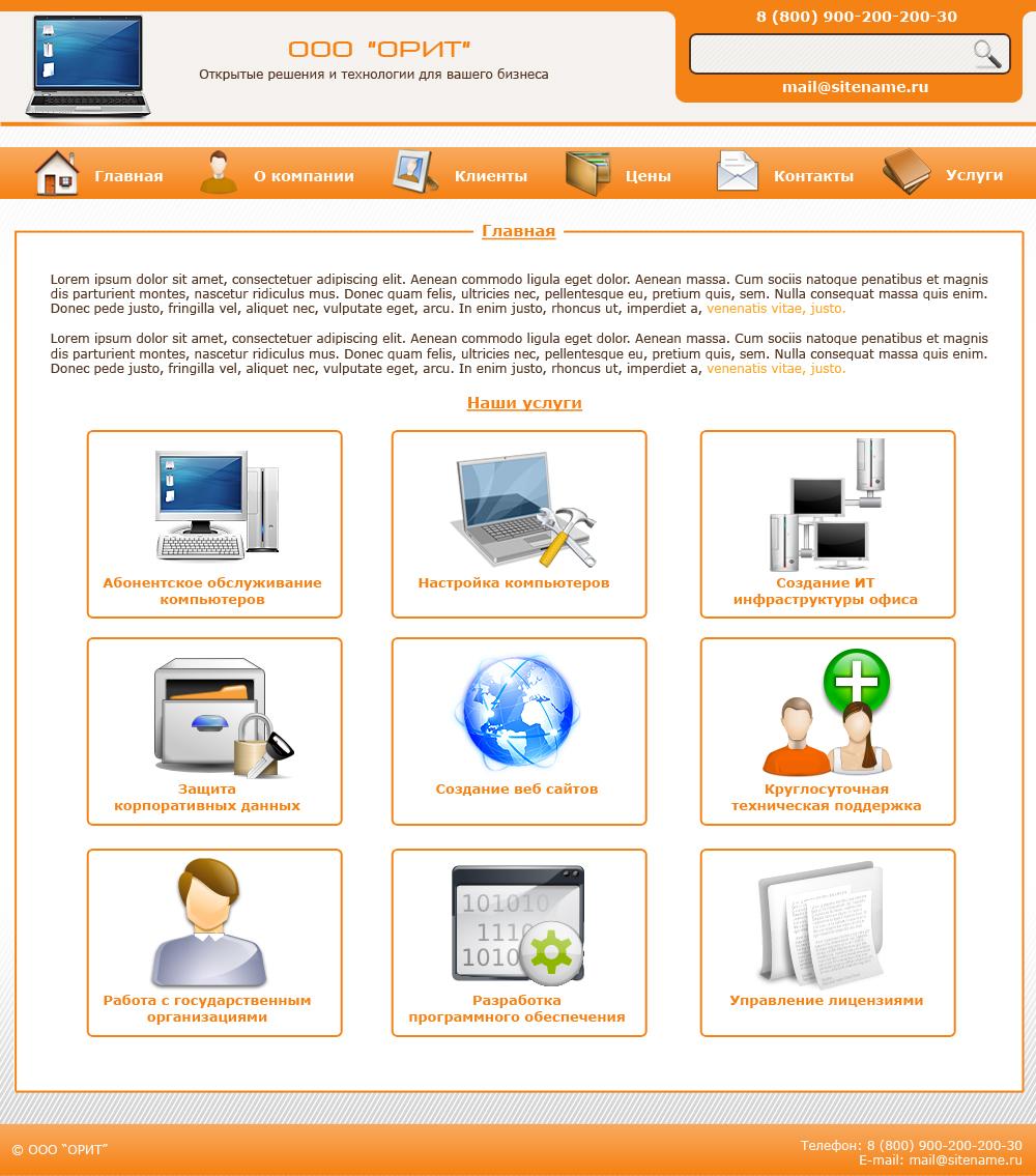 Дизайн сайта цены
