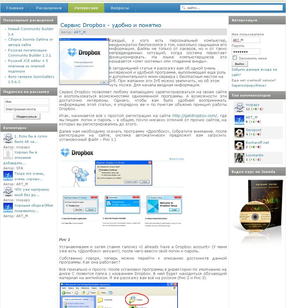 Меры предотвращения взлома сайта на Joomla! (949x1024) нажмите для
