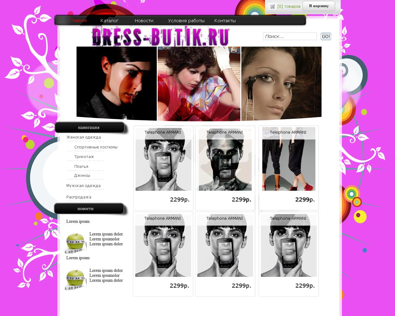 Работа в интернет магазине одежды