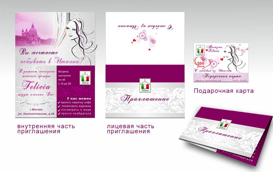 материалы для магазина женской одежды