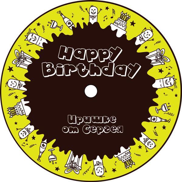Диск с поздравлением с днем рождения