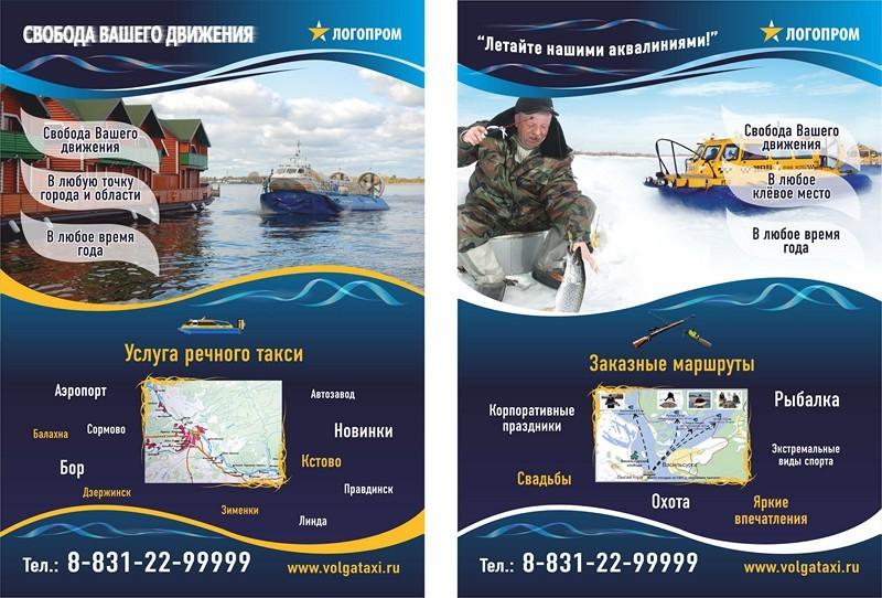 листовка о рыбалка охота