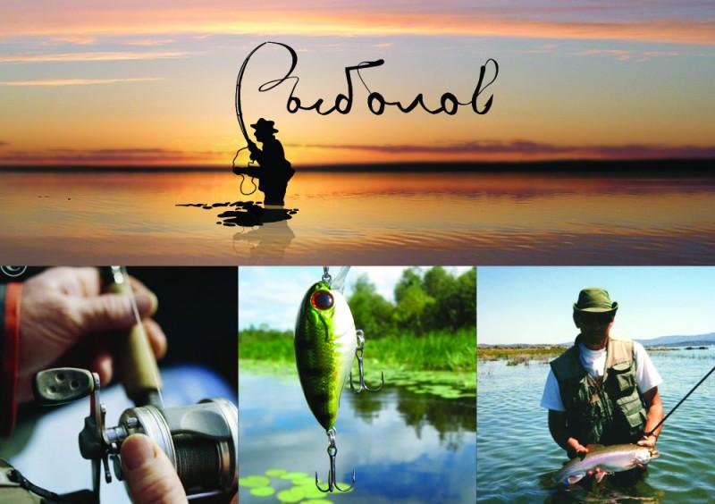 сайт для рыбаков и про рыбалку