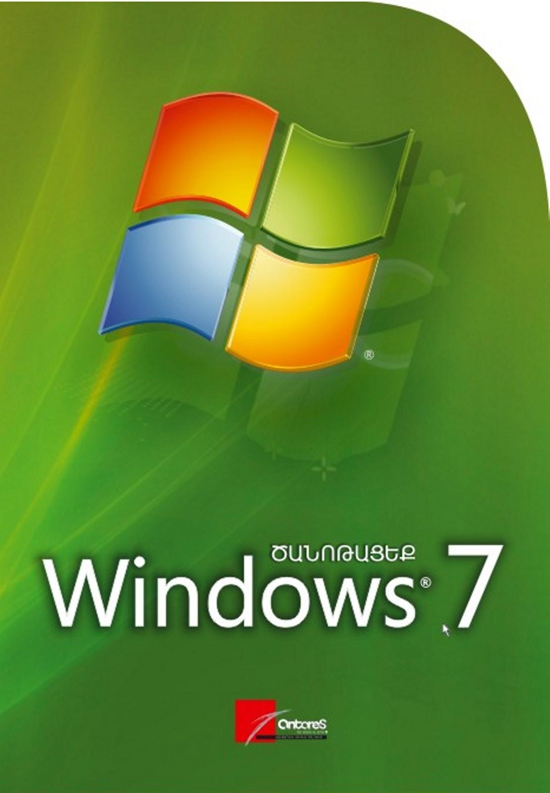 Windows знакомство 7 в