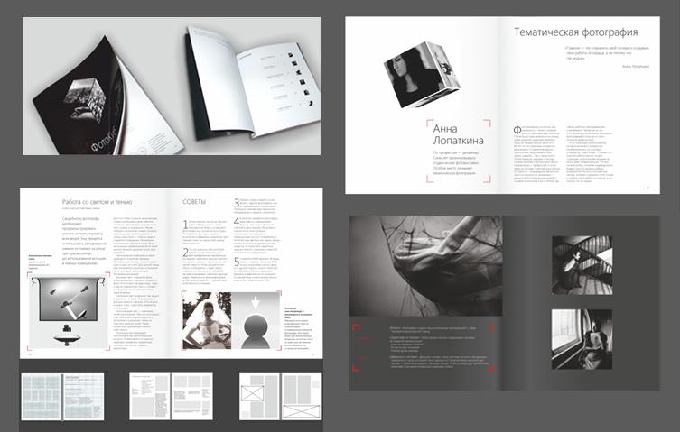 Дизайн проект книга