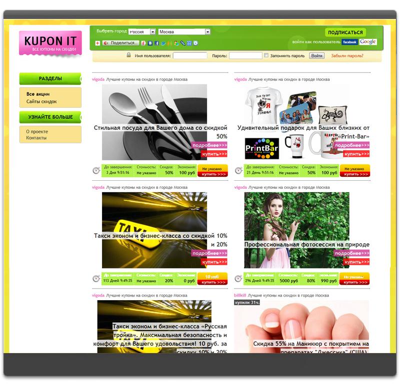 Популярные сайты купонов