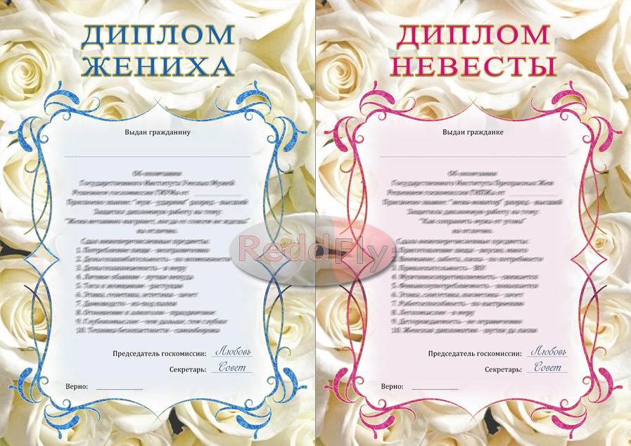 шаблон диплом на свадьбу скачать бесплатно