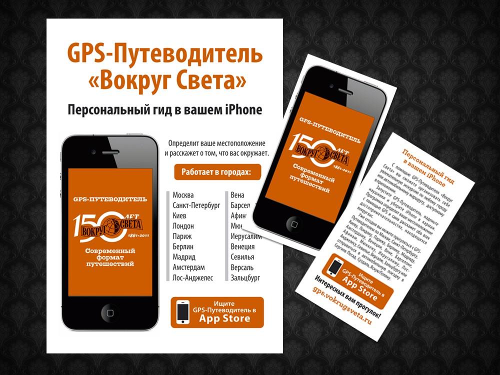 Gps-Путеводитель Вокруг Света Android