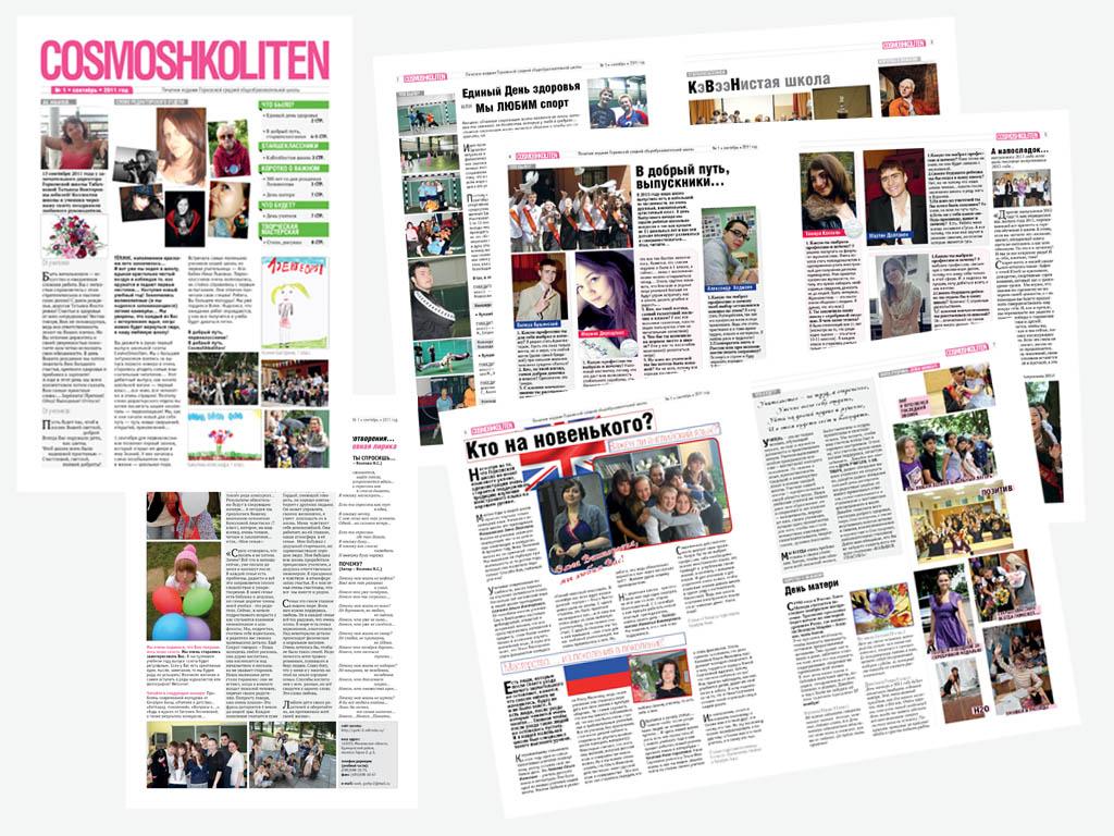 Как создать газету в домашних условиях