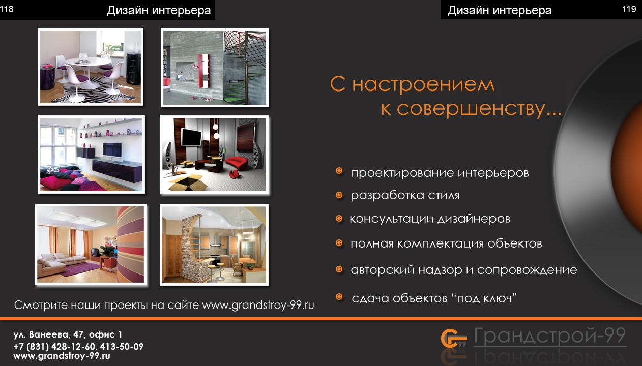Дизайн макетов для рекламы