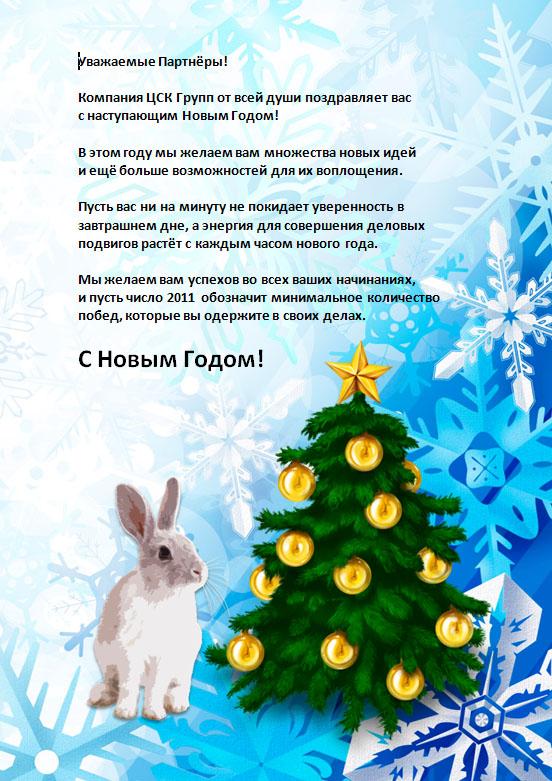 Выступление на новый год поздравление на