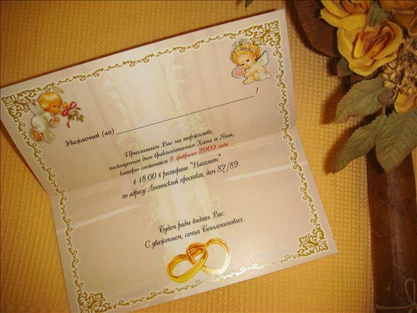Образец пригласительные на свадьбу своими руками