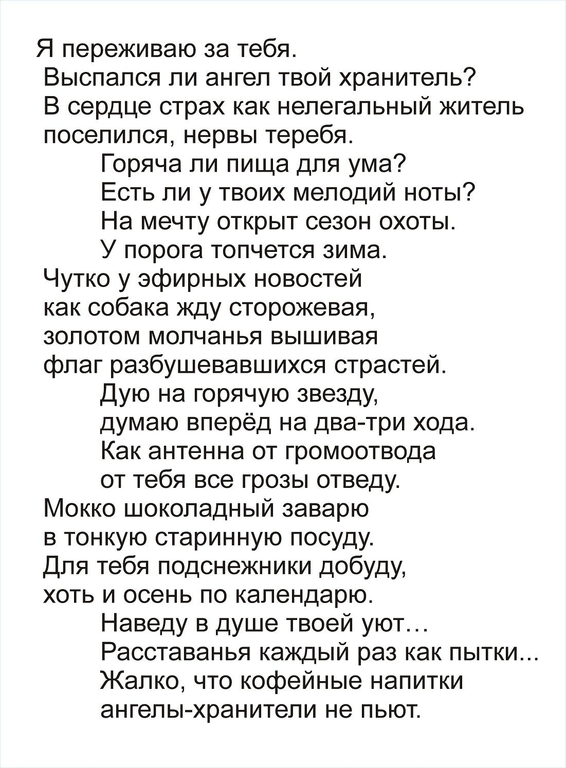 Стих нам пережить