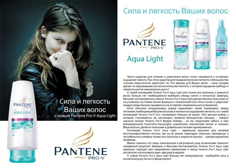 pantene advertisement analysis