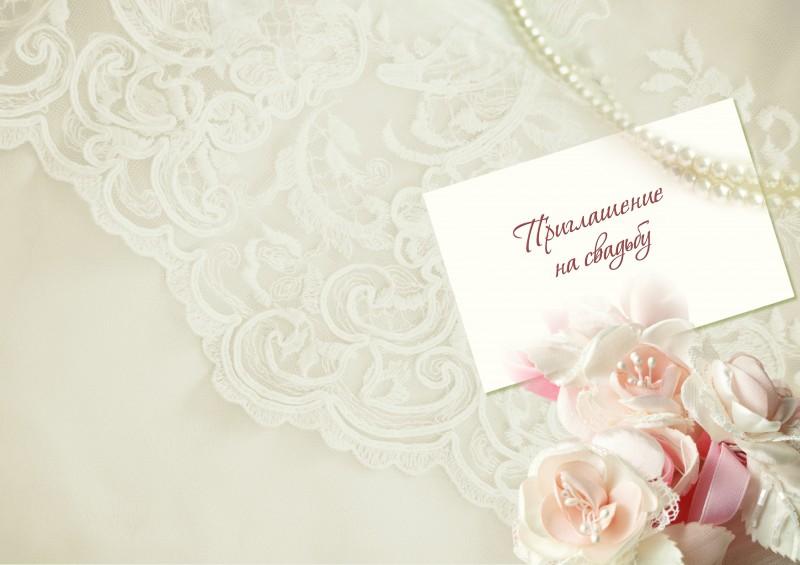 Открытки приглашения на свадьбу