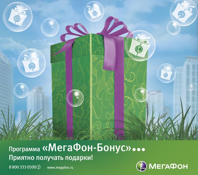 Бонусы мегафон подарки 91