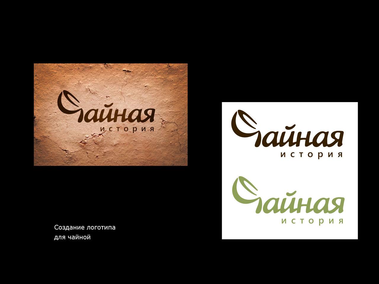 Эскиз логотипа для чайного магазина