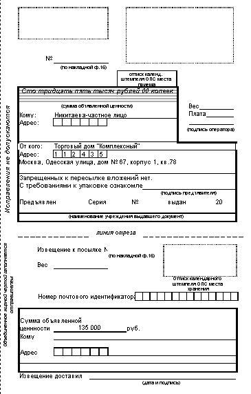 Бланк 116 Почта России